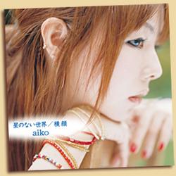 0817_aiko2.jpg